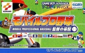 Mobile Pro Baseball (Eurasia) ROM cover
